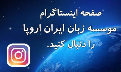 صفحه اینستاگرام موسسه زبان ایران اروپل
