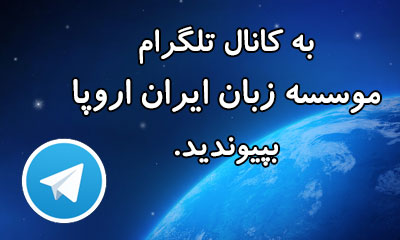 کانال تلگرام موسسه زبان ایران اروپا
