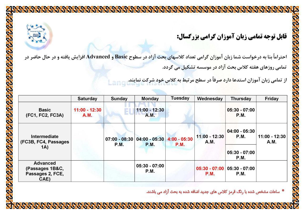 جدول کلاس های بحث آزاد موسسه زبان ایران اروپا