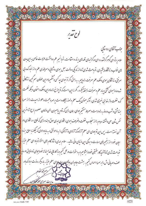تقدیر نامه سرا محله فردوس