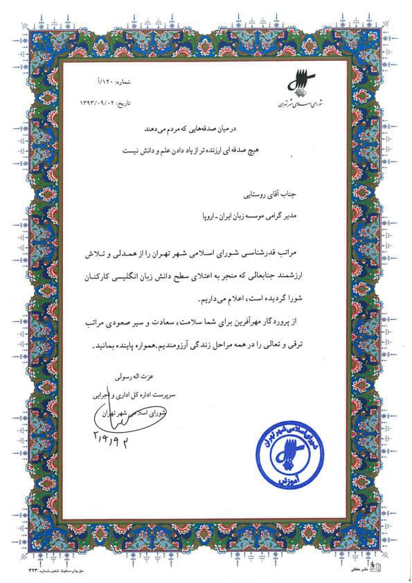 تقدیر نامه شورای شهر تهران