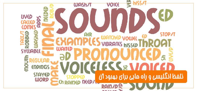 بهبود تلفظ زبان انگلیسی