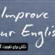 تقویت گرامر زبان انگلیسی