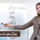 ویژگی های یک مدرس زبان خوب