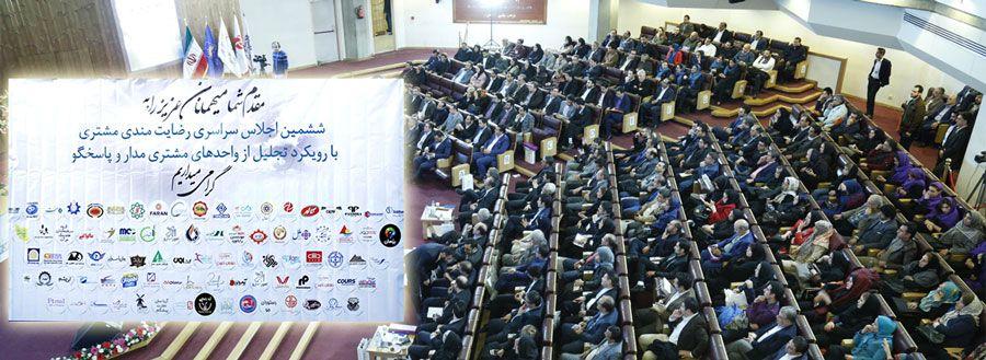 شرکت کنندگان در ششمین اجلاس رضایت مندی مشتری