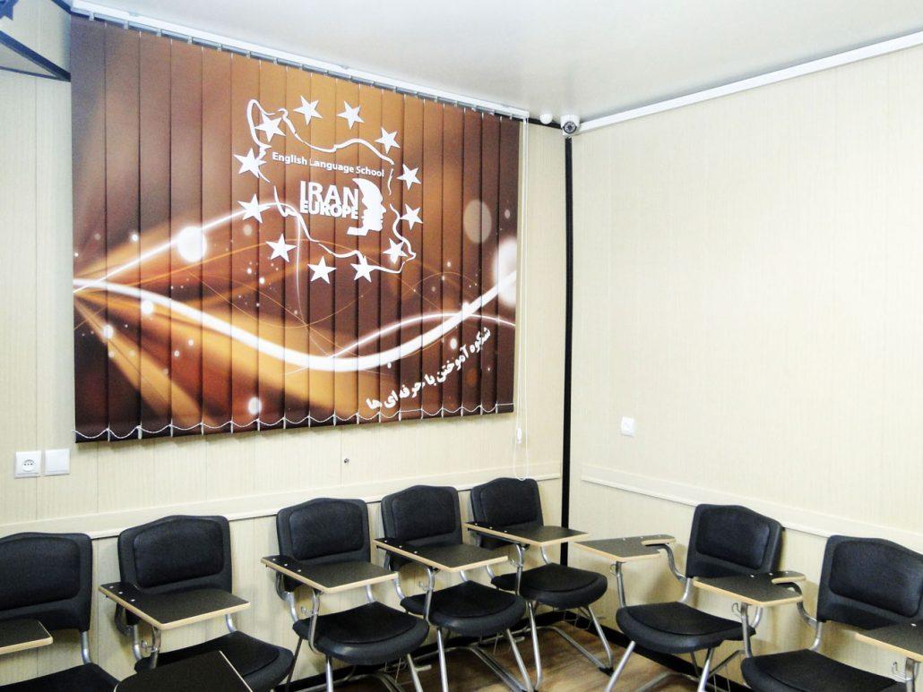 نمایی از کلاس واحد شماره 5 ساختمان دیپلمات