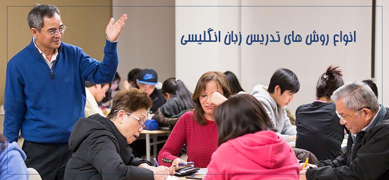 روش های تدریس زبان انگلیسی