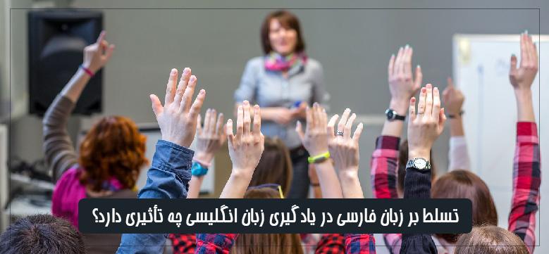 تسلط به زبان فارسی