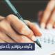 چگونگی نوشتن متن انگلیسی
