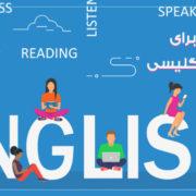 7 دلیل برای یادگیری زبان انگلیسی