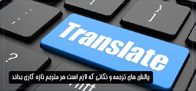 مترجم مبتدی