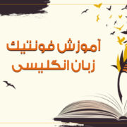 آموزش فونتیک زبان انگلیسی