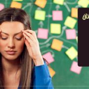 مشکلات فارسی زبانان برای یادگیری زبان انگلیسی