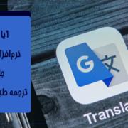 نرم افزار ترجمه