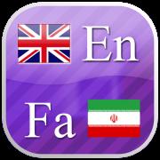 تفاوتها و شباهتهای زبان فارسی و انگلیسی -1