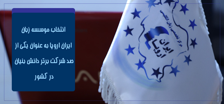 ایران اروپا شرکت دانش بنیان
