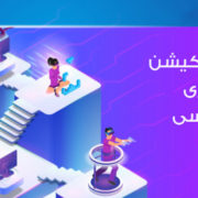 گیمیفیکیشن در یادگیری زبان انگلیسی