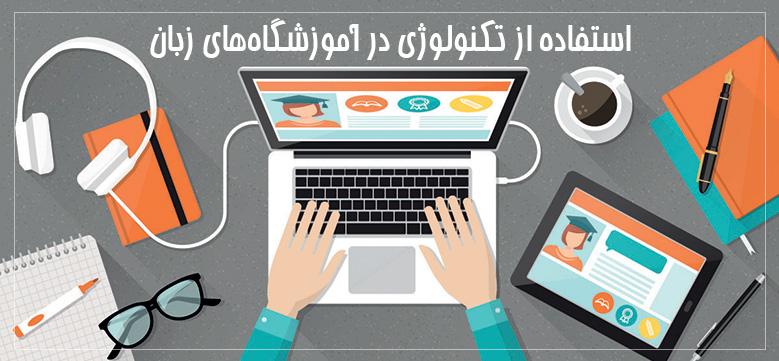 استفاده از تکنولوژی در آموزش زبان