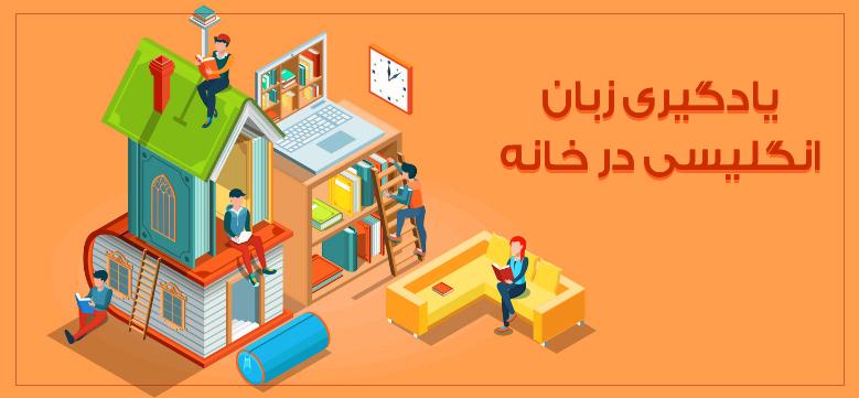 یادگیری زبان انگلیسی در خانه