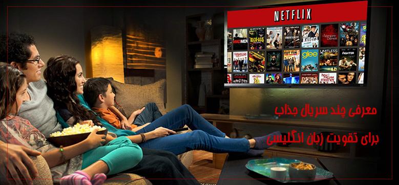 یادگیری زبان انگلیسی با تماشای سریال