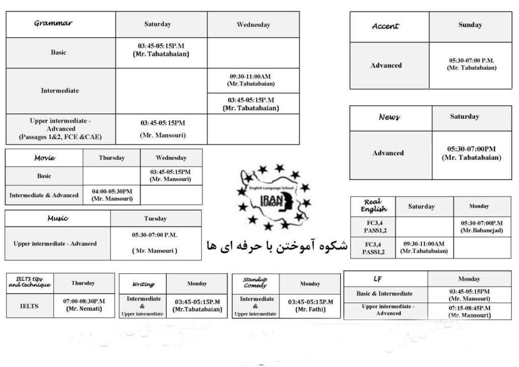 کلاس های جانبی موسسه زبان ایران اروپا