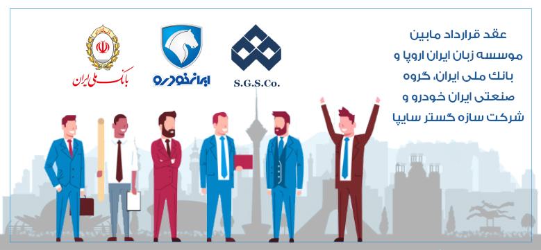 با جدیدترین خدمات موسسه زبان انگلیسی ایران اروپا برای کارکنان شرکتهای ایران خودرو، سازه گستر سایپا و بانک ملی ایران آشنا شوید!
