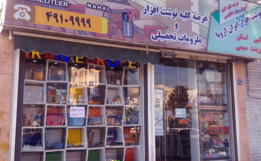 فروشگاه ایران اروپا