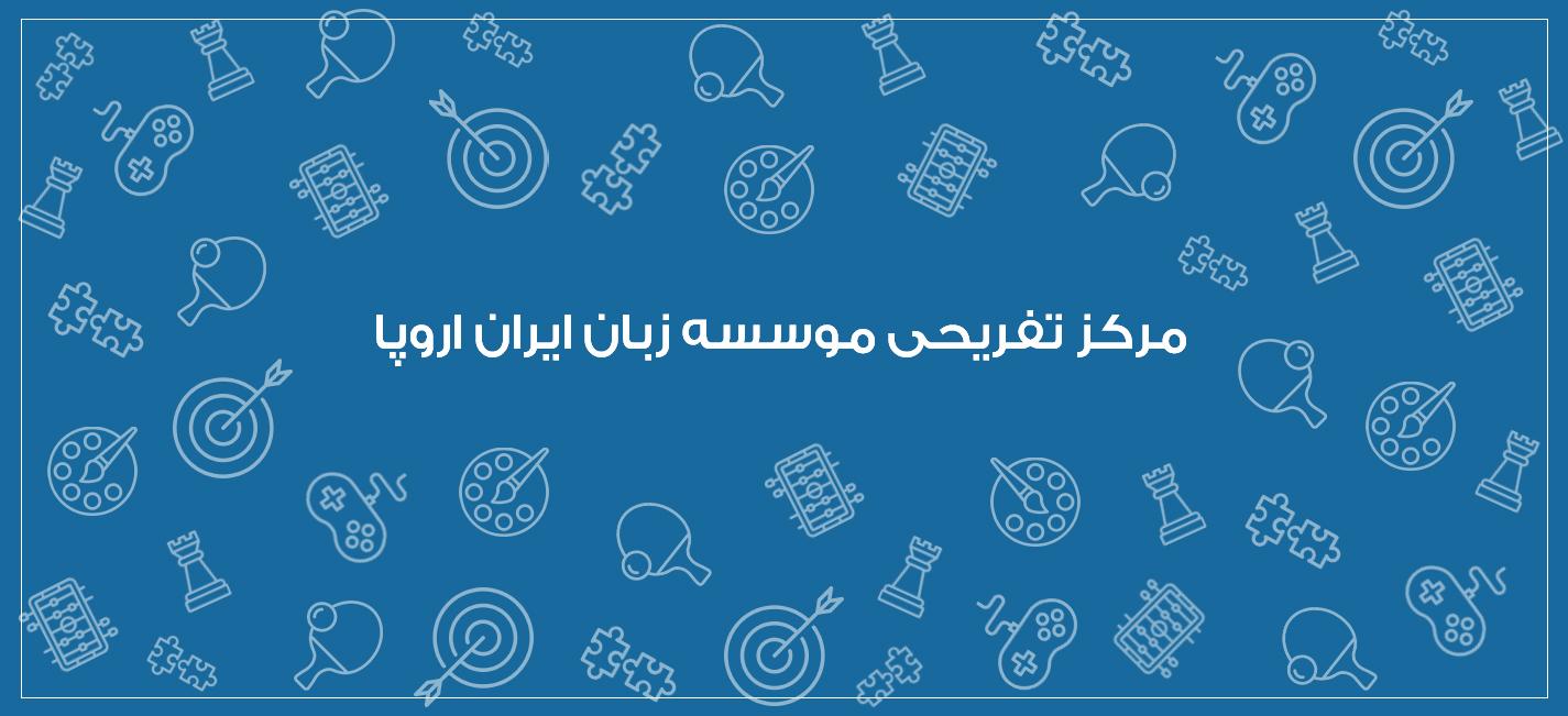 مرکز تفریحی موسسه زبان ایران اروپا