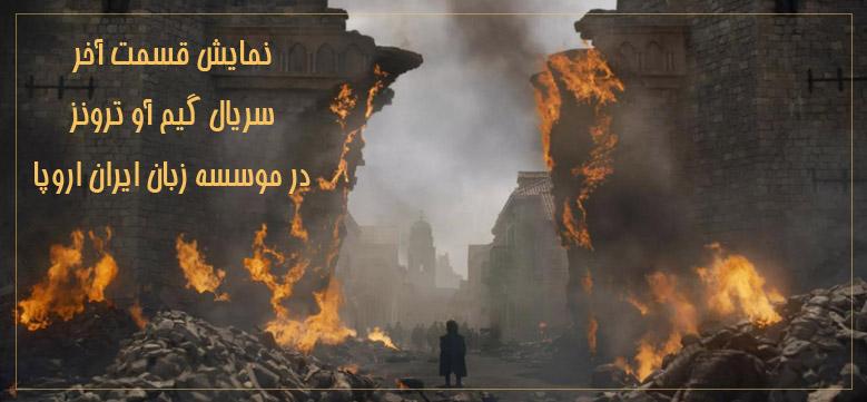 نمایش قسمت آخر گیم آو ترونز در موسسه ایران اروپا