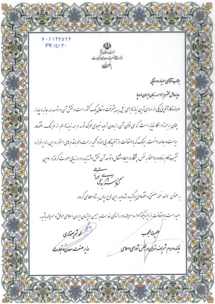 تقدیر نامه واحد نمونه از وزارت صنعت