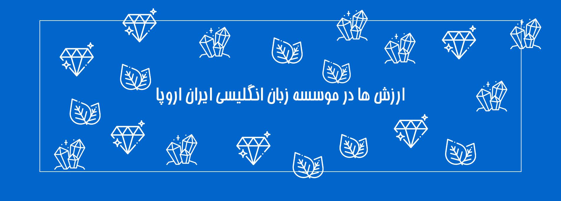 ارزش ها در موسسه زبان ایران اروپا