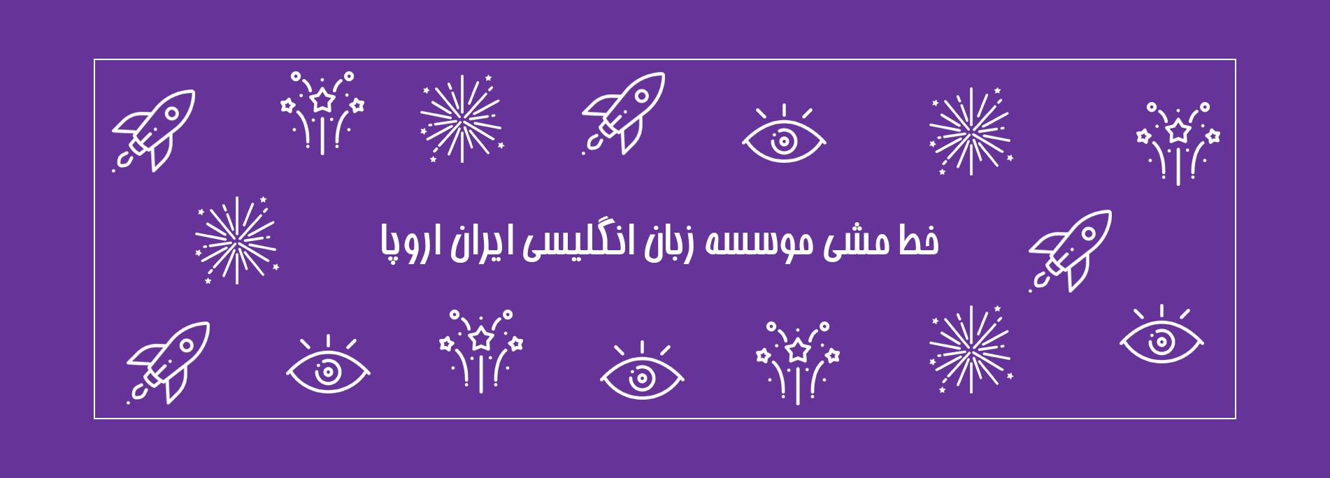 خطی مشی موسسه زبان ایران اروپا