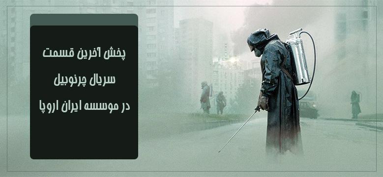 پخش سریال چرنوبیل در موسسه ایران اروپا