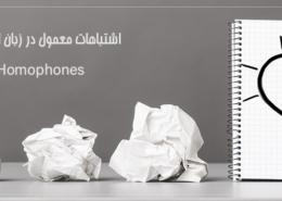 اشتباهات معمول در زبان انگلیسی Homophones