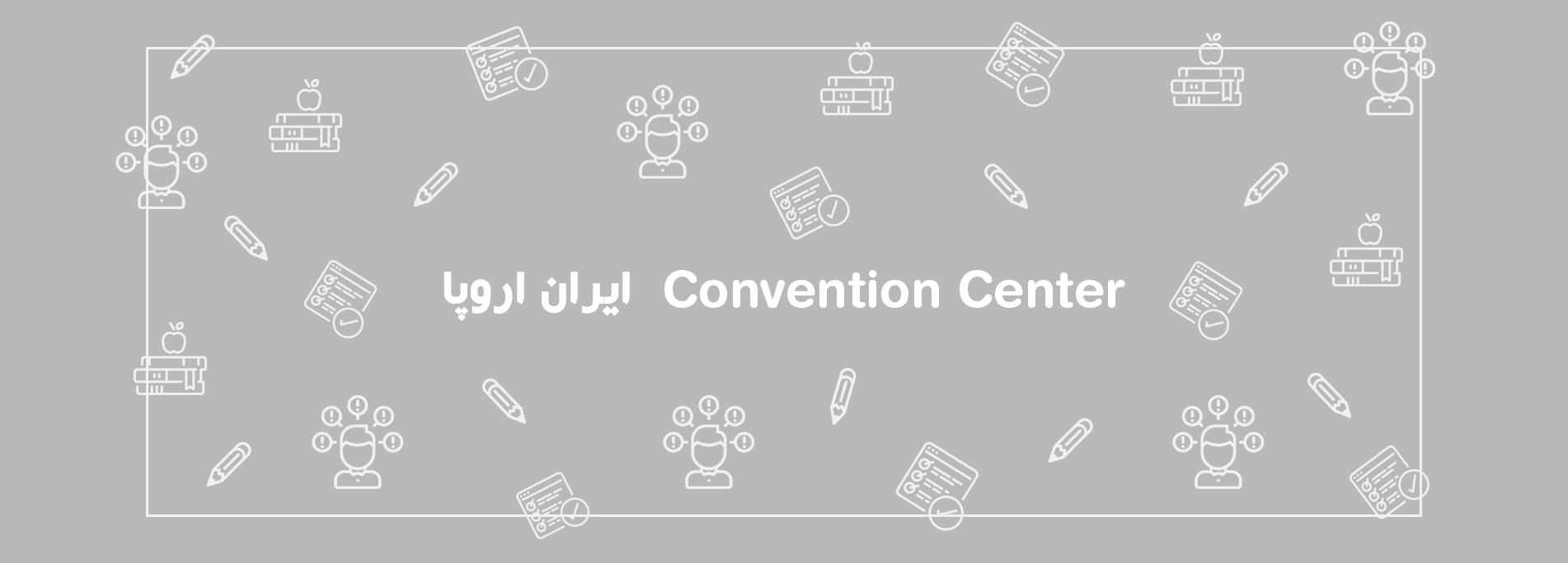 Convention Center ایران اروپا
