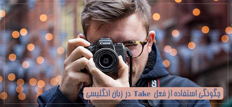 راهنمای استفاده از فعل Take