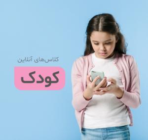 کلاس های آنلاین کودک