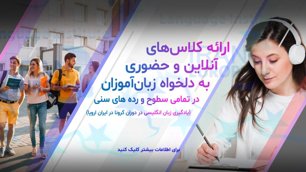 ارائه کلاس های آنلاین و حضوری