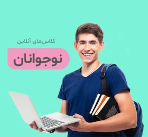 کلاس های آنلاین نوجوان