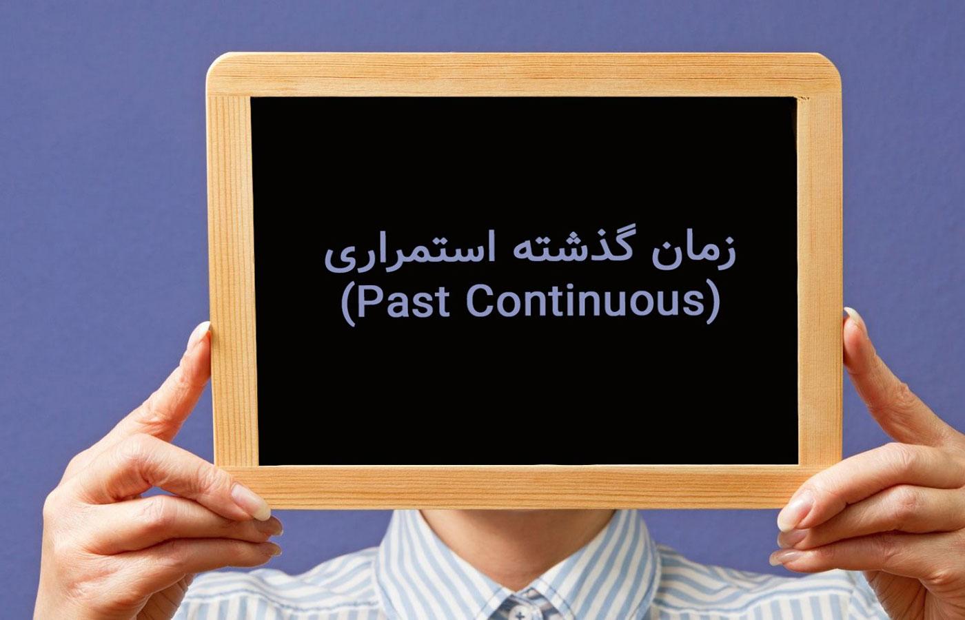 گرامر زمان گذشته استمراری