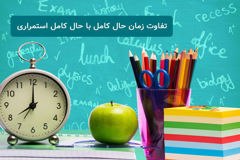 تفاوت زمان حال کامل و زمان حال کامل استمراری در انگلیسی