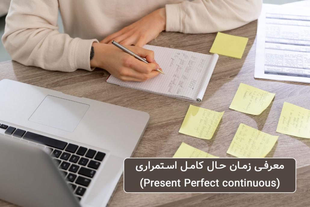 زمان حال کامل استمراری در زبان انگلیسی