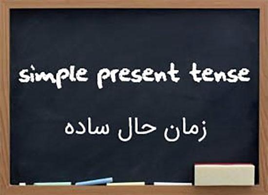 زمان حال ساده در زبان انگلیسی